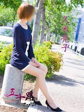 久米亮子 五十路マダム 博多店で評判の女の子