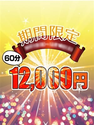 期間限定60分コース|五十路マダム 博多店 - 福岡市・博多風俗