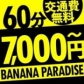 BANANA PARADISEの速報写真