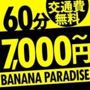 60分7000円~交通費無料|BANANA PARADISE