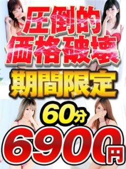 60分6900円イベント開催中☆彡|あなた…ごめんなさいでおすすめの女の子