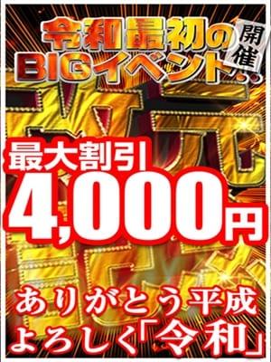 最大4000円off☆改元記念