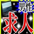 ☆スタッフ急募☆