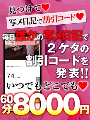 写メ日記で割引コードGET!【2000円割引のチャンス!】