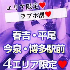 ラブホ割☆60分8000円!!