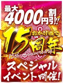 最大4000円off☆15周年 | 人妻の品格 - 福岡市・博多風俗