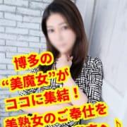 「■福岡熟女の総本舗■ 色気が増したお姉様達が勢揃い!!」05/23(木) 03:24 | 熟熟奉仕のお得なニュース