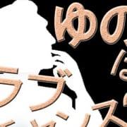 「○○したいとき、あなたのもとへ。お届けします!!」10/16(火) 05:17   ラブチャンス博多店のお得なニュース