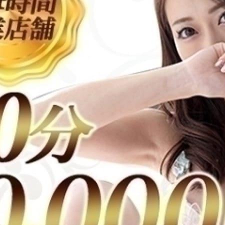 「指名料2000円OFF」11/19(日) 14:55 | ミセスクローチェのお得なニュース