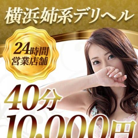 「指名料2000円OFFキャンペーン実施中」01/23(火) 04:41 | ミセスクローチェのお得なニュース