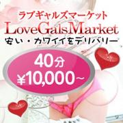 らぶぎゃる | ラブギャルズマーケット - 横浜風俗
