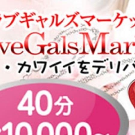 「【指名込10,000円キャンペーン】」04/23(月) 13:02 | ラブギャルズマーケットのお得なニュース
