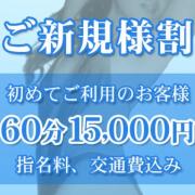 「ご新規様割スタート!」01/12(金) 11:15 | 横浜グッドワイフのお得なニュース