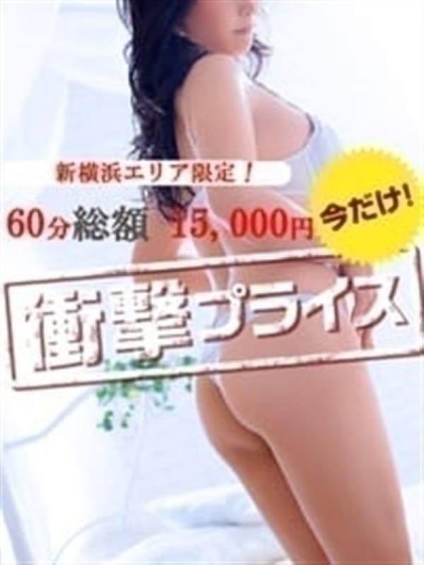 コミコミプラン(華美人 新横浜店)のプロフ写真1枚目