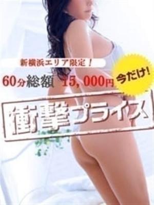 コミコミプラン 華美人 新横浜店 - 横浜風俗