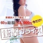 「脅威の価格!コミコミプラン!」10/19(木) 17:19 | 華美人 新横浜店のお得なニュース