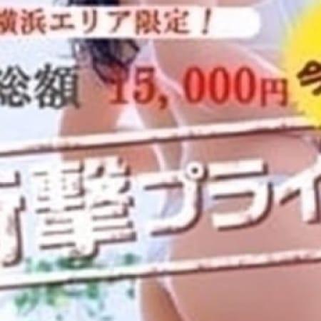 「☆★脅威の価格!コミコミプラン!★☆」12/17(日) 16:02 | 華美人 新横浜店のお得なニュース