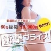 「☆★脅威の価格!コミコミプラン!★☆」08/14(火) 23:00   華美人 新横浜店のお得なニュース