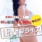 華美人 新横浜店の速報写真