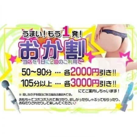 「おか割りしちゃいませんか???」02/24(土) 00:05 | 横浜ギャルの宅急便のお得なニュース