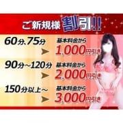 「★ご新規様必見の衝撃割引★」06/09(土) 17:02 | 横浜ギャルの宅急便のお得なニュース