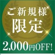 「ご新規様限定割引」04/02(木) 14:07   横浜人妻セレブリティのお得なニュース