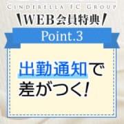 「新人・緊急出勤は「クラブシンデレラ」」01/28(月) 18:25 | 横浜西口シンデレラのお得なニュース