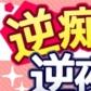 横浜コスプレデビューの速報写真