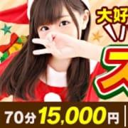 「スーパーフリーコース」07/25(日) 19:01 | 横浜コスプレデビューのお得なニュース
