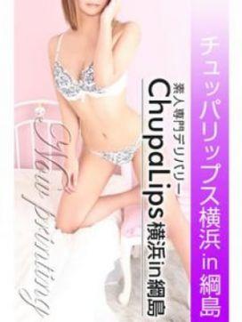 さり|チュッパリップス横浜in綱島で評判の女の子