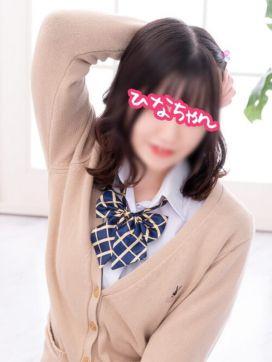 ひなちゃん|横浜オナクラJKプレイで評判の女の子
