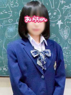 あいらちゃん|横浜オナクラJKプレイで評判の女の子