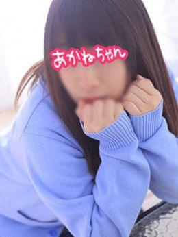 あかねちゃん | 横浜オナクラJKプレイ - 横浜風俗