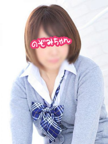 のぞみちゃん|横浜オナクラJKプレイ - 横浜風俗