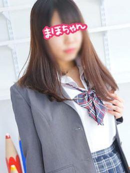 まほちゃん | 横浜オナクラJKプレイ - 横浜風俗
