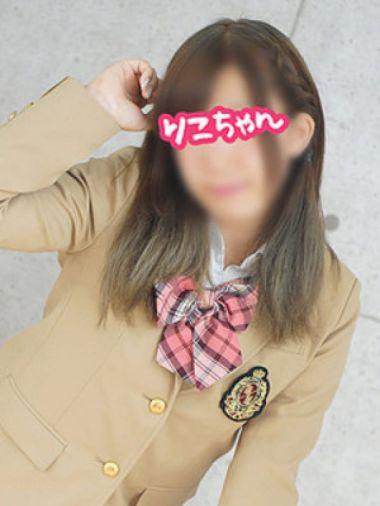 りこちゃん|横浜オナクラJKプレイ - 横浜風俗