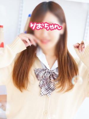 りおちゃん|横浜オナクラJKプレイ - 横浜風俗