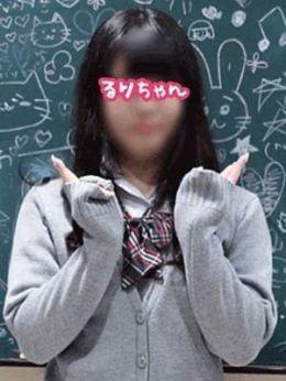 るりちゃん | 横浜オナクラJKプレイ - 横浜風俗