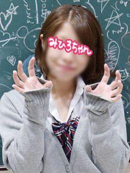 みひろちゃん | 横浜オナクラJKプレイ - 横浜風俗