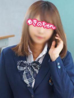 ゆきのちゃん | 横浜オナクラJKプレイ - 横浜風俗