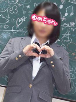ゆめちゃん | 横浜オナクラJKプレイ - 横浜風俗
