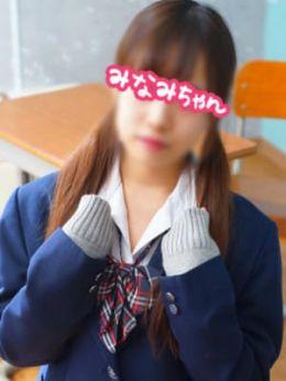 みなみちゃん | 横浜オナクラJKプレイ - 横浜風俗