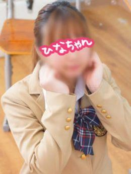 ひなちゃん | 横浜オナクラJKプレイ - 横浜風俗