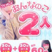 「1日で女の子2人と遊んじゃおう!」05/16(水) 12:31 | 横浜オナクラJKプレイのお得なニュース