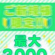 「ご新規様キャンペーン!3,000円割引でご案内☆」07/10(金) 15:09 | 横浜オナクラJKプレイのお得なニュース