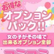 「【最大88500円お得!?】有料オプションパック!」07/10(金) 15:19 | 横浜オナクラJKプレイのお得なニュース