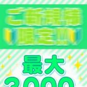 「ご新規様キャンペーン!3,000円割引でご案内☆」06/21(月) 13:09 | 横浜オナクラJKプレイのお得なニュース