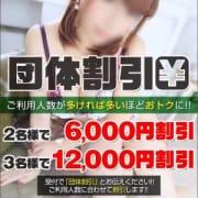 「【皆でイケばHAPPYプライス!!】★幹事様60分18000円が無料★」   横浜アトリエのお得なニュース