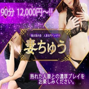 すみれ | 妻ちゅう 横浜本店 - 横浜風俗