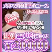 105分メルマガ・新規限定|女々艶 新横浜店 - 横浜風俗